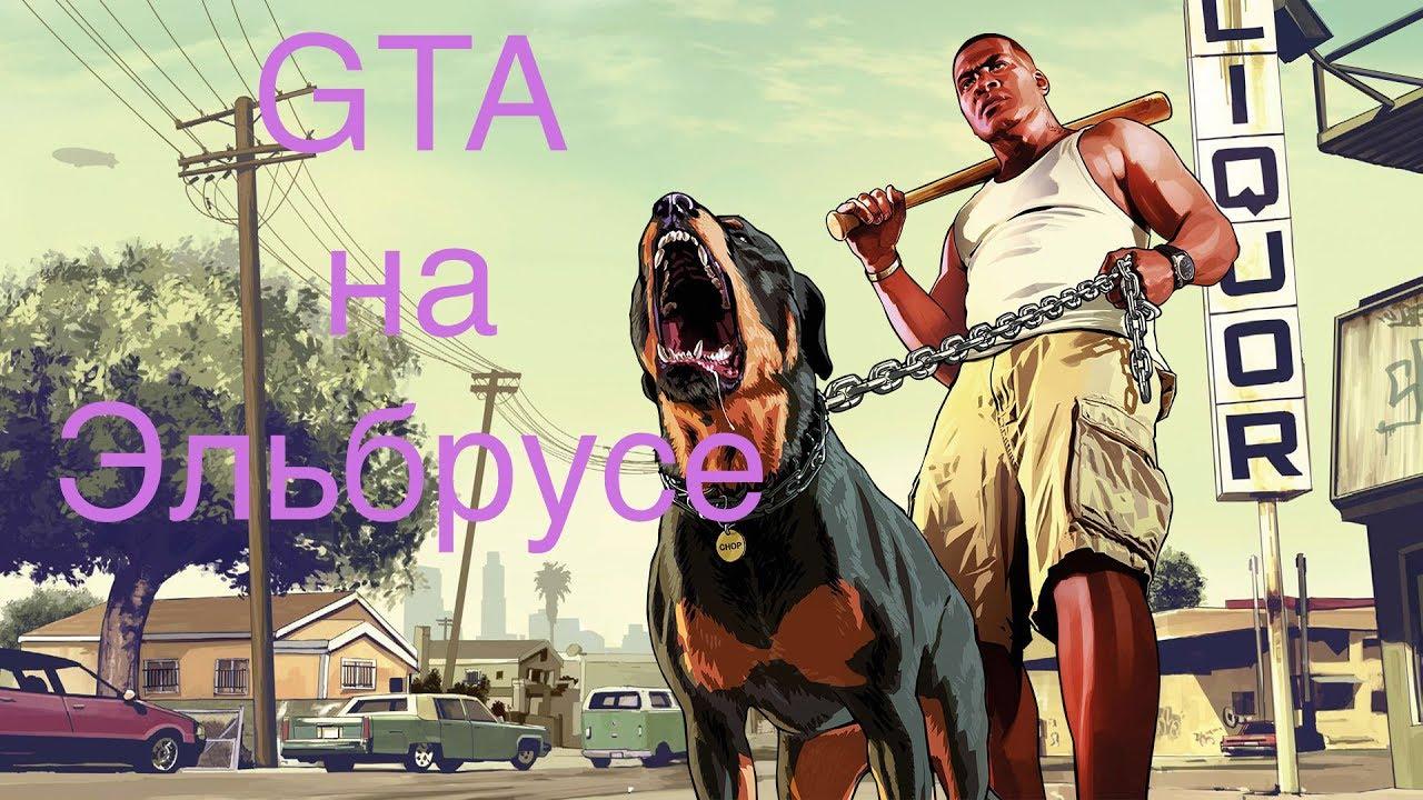 Как Выбрать Операционную Систему для пк GTA на Россииском Компьютере Эльбрус. Запускаем Windows!