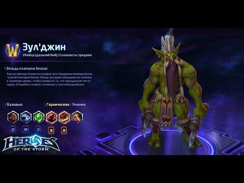 видео: heroes of the storm/Герои шторма. pro gaming. Зул'джин. Билд на автоатаки.