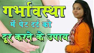 Gas Problem During Pregnancy गर्भावस्था में पेट में गैस को दूर करने के उपाय (Pregnancy Health Tip)