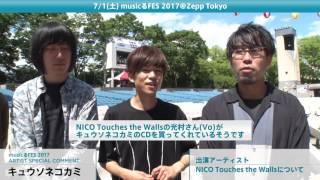 テレビ朝日系全国放送「musicるTV」の新しいライブイベント、『musicるF...