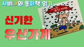 「사비나와 동화책읽기」#003.신기한 우산가게