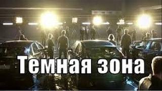 """РУССКИЙ БОЕВИК """"ТЁМНАЯ ЗОНА 15 серия"""