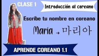 Como escribir tu nombre en Coreano