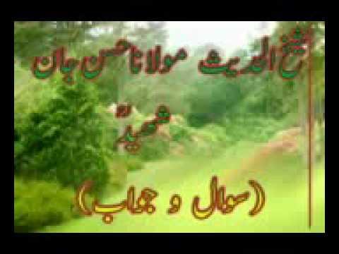 MULANA HASAN JAN SHAHEED SAWAL JAWAB.3gp - YouTube