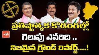 Kodangal Constituency Ground Report   Revanth Reddy Vs Patnam Narender Reddy   Harish Rao   YOYO TV