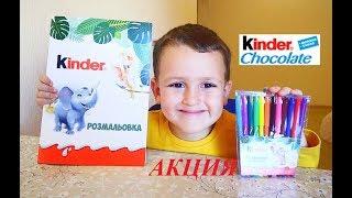Акция киндер шоколад «зверята» 2018 Распаковка посылки /Акція від Kinder Chocolate!
