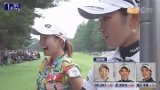 [2019年8月18日] [NEC軽井沢72ゴルフトーナメント 最終日] 渋野日向子と濱田茉優が首位でサンデーバックナインへ