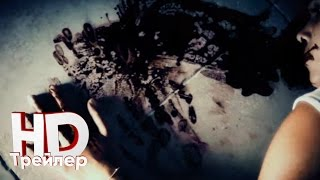 БайБайМэн - Официальный трейлер (2017)