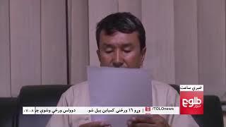 LEMAR NEWS 27 November 2018 /۱۳۹۷ د لمر خبرونه د لیندۍ ۰۶ نیته