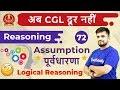6 30 PM SSC CGL 2018 Reasoning By Deepak Sir Assumption