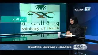أخبار البلد - وزارة الصحة: لا صحة لإنشاء إدارة السعادة