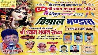 Live-Sirsa !! श्री श्याम महोत्सव  !! 25/02/2020 #Sanjay Mittal !!श्री श्याम भंडारा संघ (रजि) सिरसा