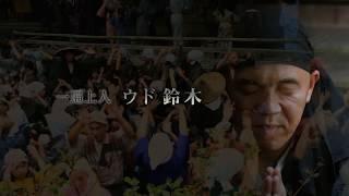 公式ホームページ http://www.kaerucafe.co.jp/ippenshonin/ 主演:ウド...