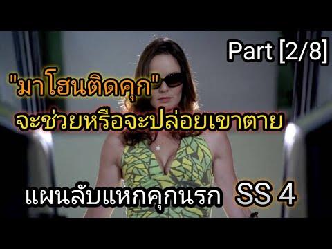 [สปอย + สรุปเนื้อเรื่อง] Prison Break SS4 [EP4-6] : มาโฮนติดคุก ไมเคิลจะช่วยเขามัย !!