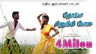 Thotta Chinungi Pola Full HD Video Cover Song Latest Tamil 2019