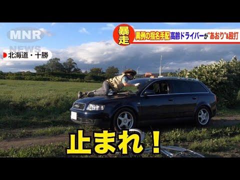 【後ろから激突】あおり運転と高齢ドライバーによる危険運転