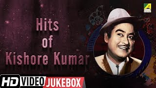 Hits of Kishore Kumar | Bengali Movie Songs Video Jukebox | কিশোর কুমার