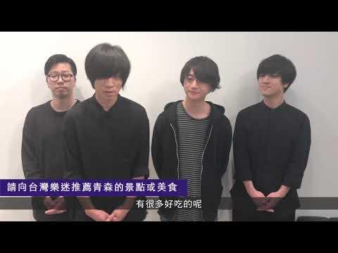 【迷迷音】androp專輯《daily》台壓發行特別訪問 Mp3