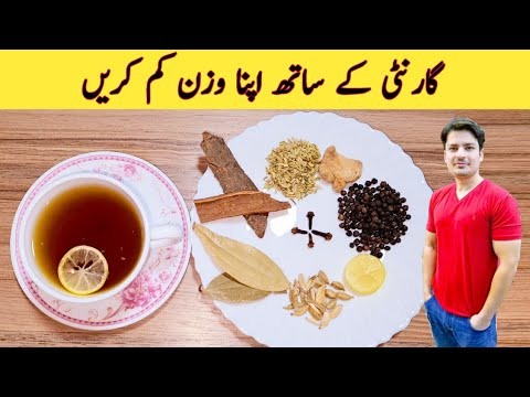 Weight Loss Tips By ijaz Ansari | Weight Loss Drink | Weight Loss Remedy | موٹاپے سے نجات حاصل کریں