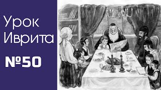 урок иврита№50 для общины Хафец Хаим
