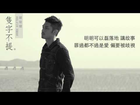 關楚耀 Kelvin Kwan《隻字不提》(Official Lyric Video)