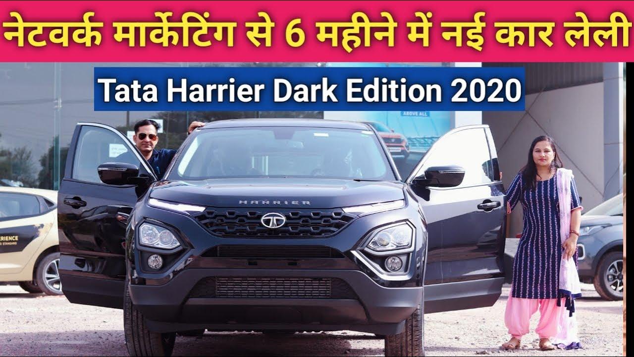 Tata harrier XZ plus 2020 मैंने नेटवर्क मार्केटिंग से खरीदी