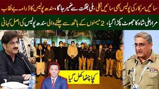 سندھ پولیس کی ملی بھگت| ڈرامہ بے نقاب| مراد علی شاہ کا جھوٹ پکڑا گیا|تہلکہ خیز انکشافات