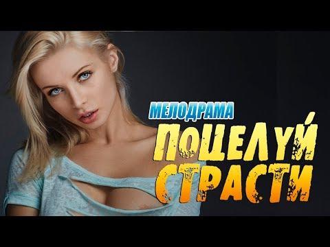 Новинка 2019 покажет уроки! ** ПОЦЕЛУЙ СТРАСТИ ** Русские мелодрамы 2019 новинки HD