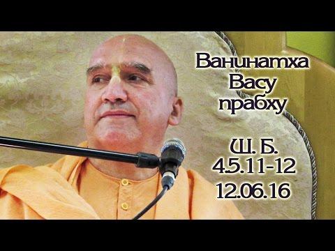 Шримад Бхагаватам 4.5.11-12 - Ванинатха Васу прабху