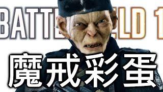 《戰地風雲1》小型彩蛋 ► 電影【魔戒】的呼應!