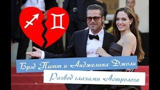 видео: Развод Брэда Питта и Анджелины Джоли глазами Астролога
