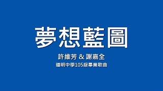 許維芳x謝嘉全 夢想藍圖【歌詞】