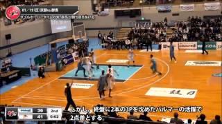 bjリーグ2013-2014シーズン 1/19 京都vs.群馬 ダイジェスト