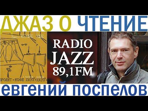 Евгений Поспелов проект «Время Кофе»  на радио Джаз читает стихи