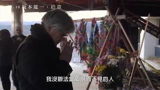 2018台北電影節|作者視角|坂本龍一:終章 Ryuichi Sakamoto: Coda
