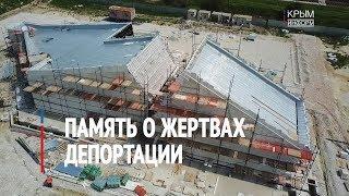 Мемориал в память о жертвах депортации в Крыму