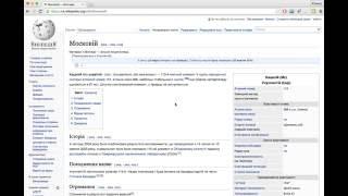 Московий. 115 элемент. Украинская Википедия