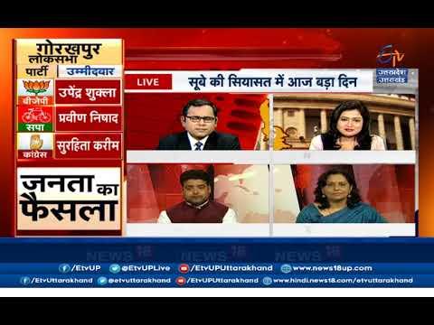 UP Loksabha Election Result   गोरखपुर में आगे चल रही है बीजेपी