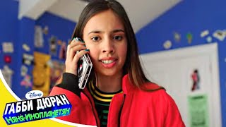 Габби Дюран - Няня инопланетян - 05 - Смотри новый сериал Disney про инопланетян!