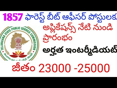 1857 Forest beat Posts for application start from today - YouTube