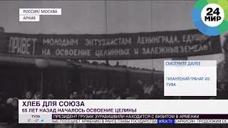 65 лет назад началось освоение целины в СССР