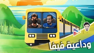 تحدي جلد وطحن ضد مستر فيفا في القطار 🚊🤣