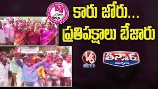 TRS Victory In Telangana Municipal Elections | Teenmaar News  Telugu News