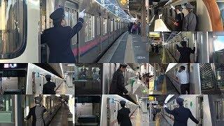関東大手私鉄9社 車掌動作を比較してみた