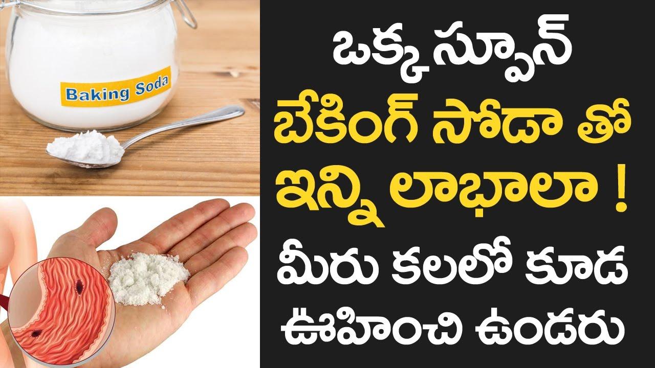 Amazing Benefits Of Baking Soda Baking Soda Can Dissolve Kidney Stones Vtube Telugu Youtube,How Much To Refinish Hardwood Floors Diy