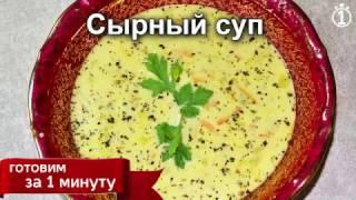 Готовим за 1 минуту! Сырный суп диетический. Как приготовить. Как похудеть. Французский сырный суп.