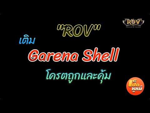[ROV] สอนเติม Garena Shell ราคาถูกที่สุดใน 3 โลก โครตคุ้มบอกเลย - เป็ด หูหมี