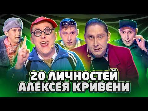 Лучшее в КВН: Все образы Алексея Кривени (Русская дорога)