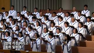 허락하신 새 땅에 가브리엘성가대 지휘 김효환 부평감리교회 주일1부 20190623