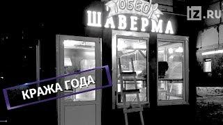 В Петербурге украли киоск с шаурмой